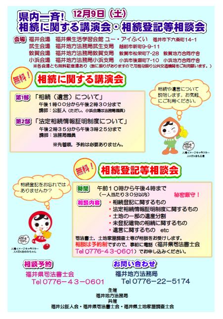 20171113HPUP)県内一斉!相続に関する講演会・相続登記等相談会